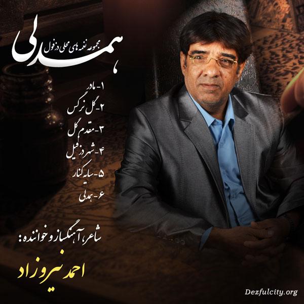 http://dezfulmusic.persiangig.com/Hamdeli2/tu_hamdeli_ahmad_niroozad_1.jpg